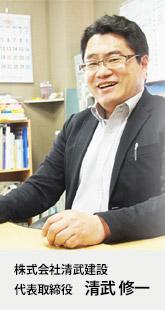 株式会社清武建設 代表取締役 清武 修一