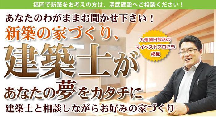 福岡で新築をお考えの方は、清武建設へご相談ください!