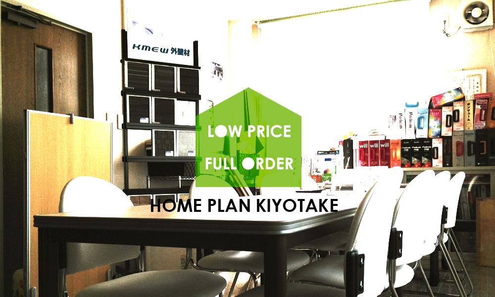 7iyotake_uchiawase.jpg