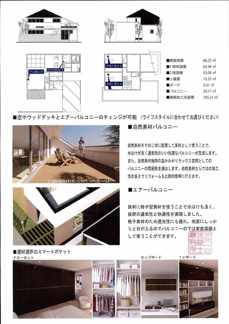 バルコニー11-2 (2).jpg