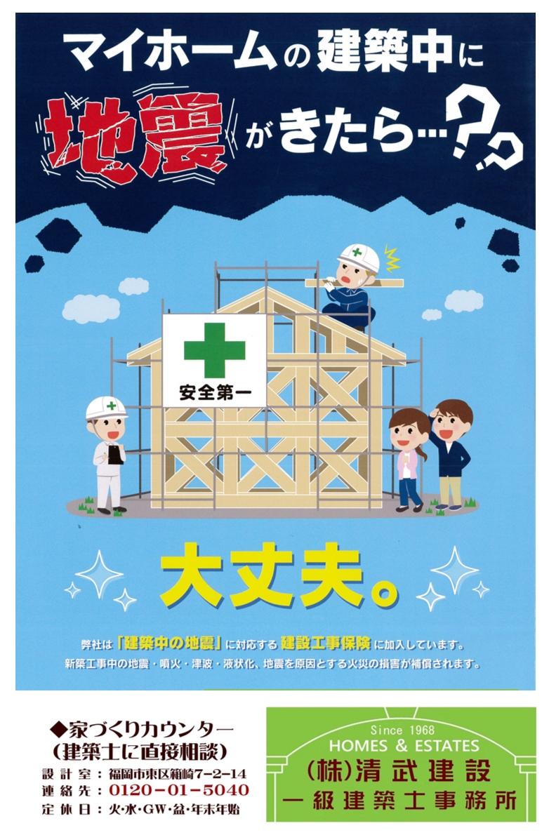 工事中地震保険.jpg
