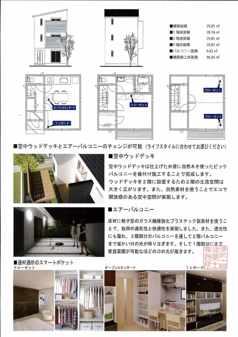10-2 3F 2015-03-05.jpg