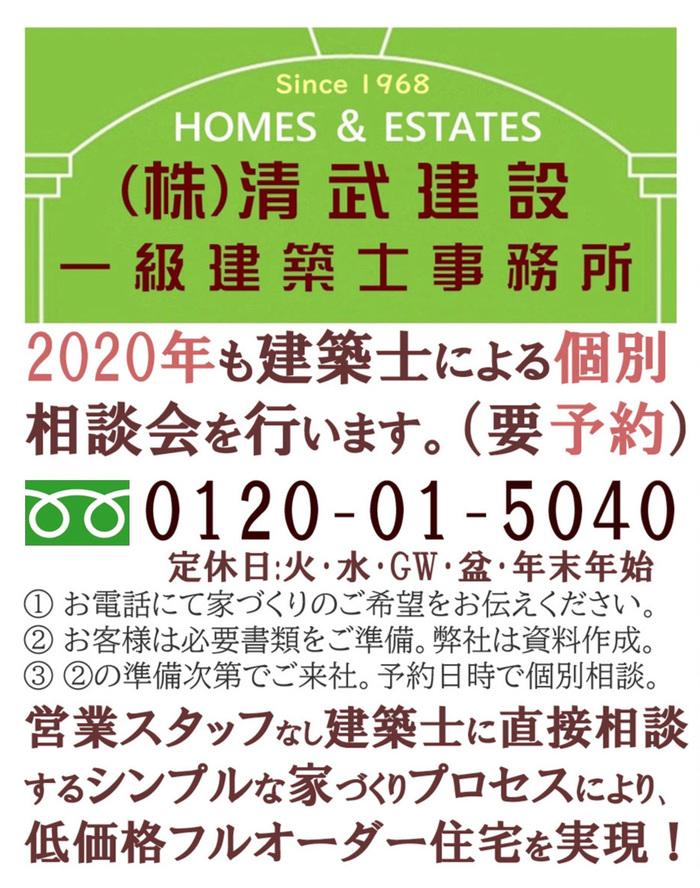 20200501kiyotakehome1.jpg