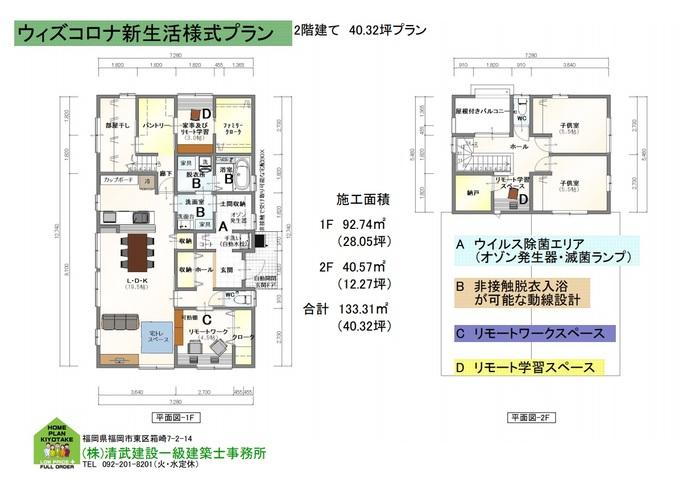 FukuokaWithCorona1.jpg