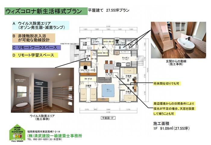 FukuokaWithCorona2.jpg