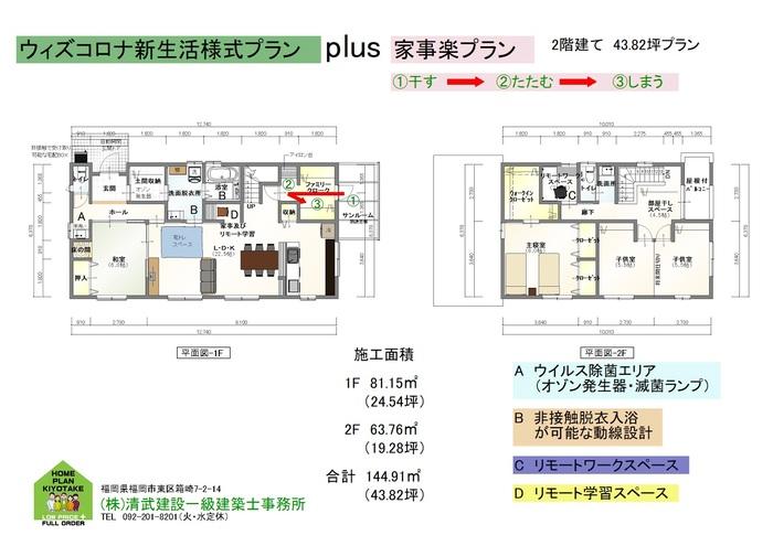 FukuokaWithCorona8.jpg