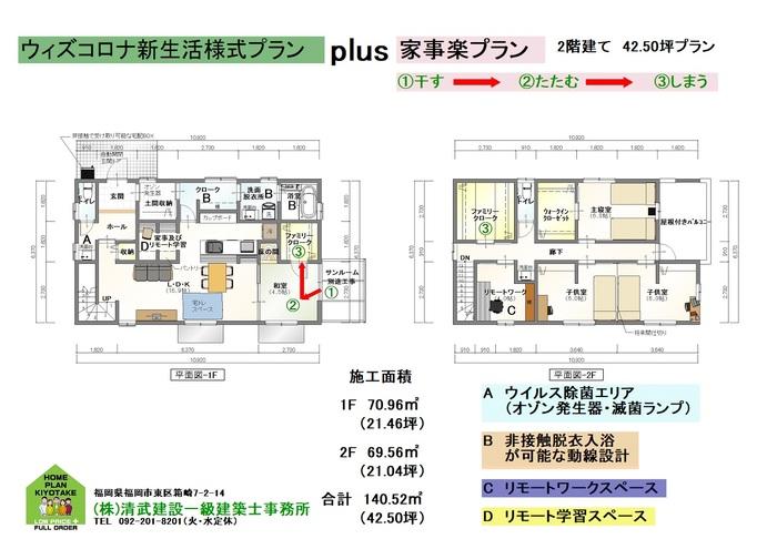FukuokaWithkorona9.jpg