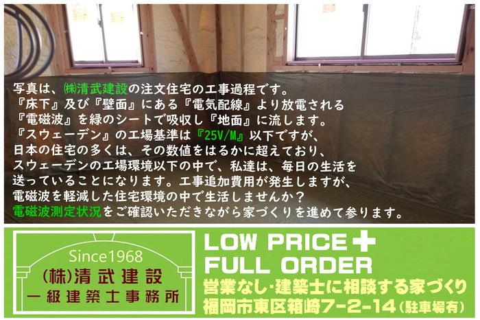 fukuokahomekiyotake.jpg