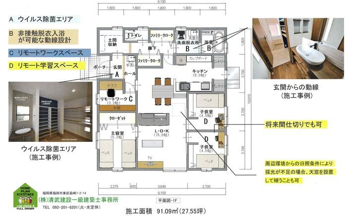 fukuokakoumutenncoronaplan1f.jpg