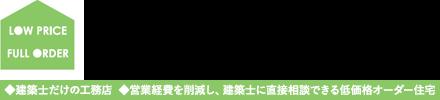 株式会社 清武建設 (清武一級建築士事務所)